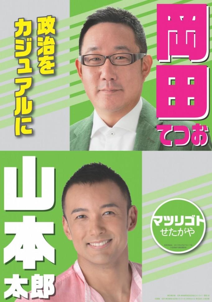 岡田てつおの写真