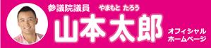 参議院議員 山本太郎」オフィシャルサイト
