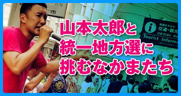 山本太郎と統一地方選に挑むなかまたち