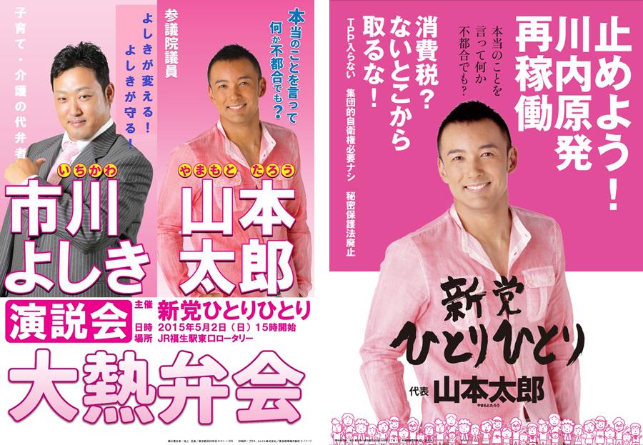 演説会用ポスター・政治活動用ポスター