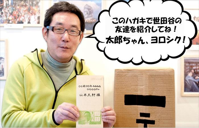 letter_taro_04