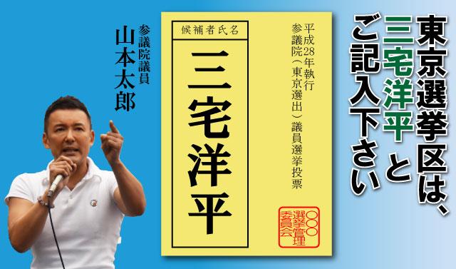投票用紙-東京AA